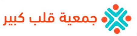 جمعية قلب كبير –  qalb kabeer NGO